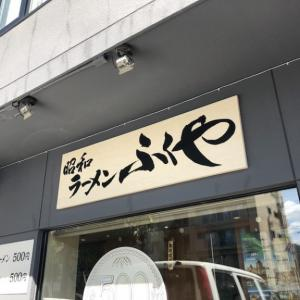 二十四軒「昭和ラーメン ふくや」一杯500円に懸ける主人のこだわり