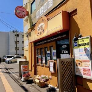 琴似の喫茶店「北都館」品のよい空間で食べるゴールデンスパゲッティ