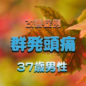 群発頭痛が頻発する 兵庫神戸市の男性