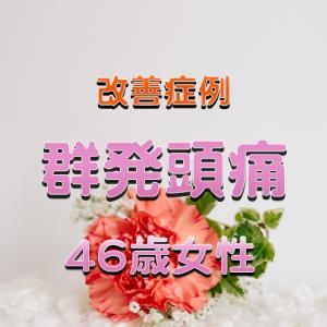 群発頭痛 一気に完治を目指す 東京46歳女性