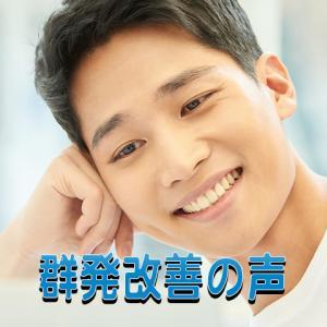 群発頭痛 改善感謝の声 大阪28歳男性