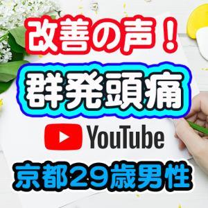 群発頭痛が改善した方の声 京都29歳男性 Youtube動画