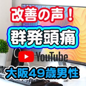 群発頭痛が改善した方の声 大阪49歳男性 Youtube動画