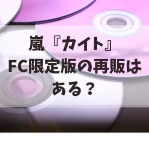 嵐『カイト』ファンクラブ(FC)会員限定版の再販はある?