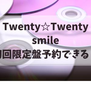 Twenty Twenty(トニトニ)『smile』初回限定盤の在庫あり店舗は?