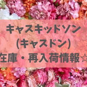 ドンキ×キャスキッドソン(キャスドン)福岡の倒産品セール情報まとめ!