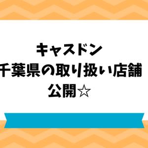 ドンキ×キャスキッドソン(キャスドン)千葉県の倒産品セール情報まとめ!