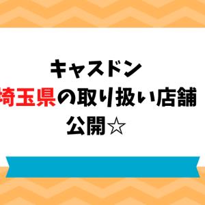 ドンキ×キャスキッドソン(キャスドン)埼玉の倒産品セール情報まとめ!