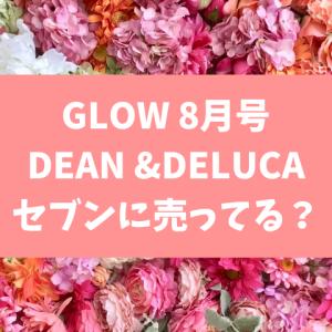 grow8月号の付録 DEAN & DELUCAの保冷ボトルケースはセブンで買える?