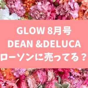 glow(グロウ)8月号の付録 DEAN & DELUCAの保冷ボトルはローソンで買える?