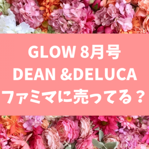 glow(グロウ)8月号の付録 DEAN & DELUCAの保冷ボトルはファミマで買える?