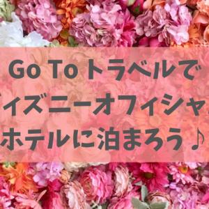 Go To トラベルキャンペーンでディズニーオフィシャルホテルにチケット付きで泊まる方法!