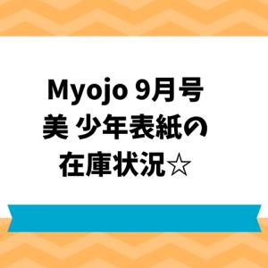 Myojo(ミョウジョウ)2020年9月号が売り切れ続出!在庫状況まとめ