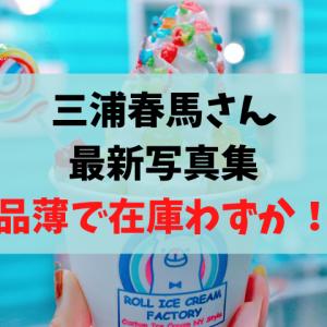三浦春馬さん最新写真集『日本製』の在庫あり店舗は?どこで買える?