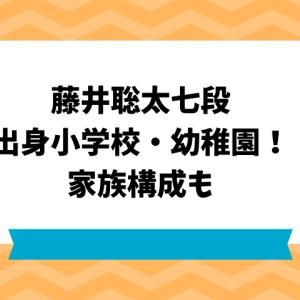 藤井聡太の出身小学校・幼稚園は?家族構成や当時のエピソードも!