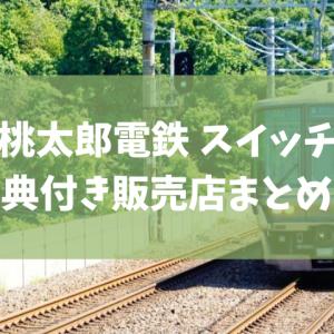 桃太郎電鉄 スイッチ(Switch)の特典付き購入ショップ一覧!