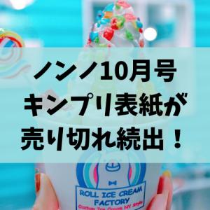non・no(ノンノ) 2020年10月号(キンプリ表紙)の在庫あり店舗は?再販は?