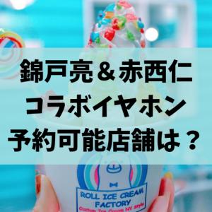 錦戸亮&赤西仁 ワイヤレスイヤホンN/A × AVIOT TE-D01gv-naはどこで買える?