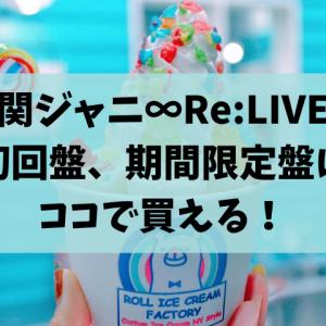 関ジャニ∞Re:LIVE初回限定盤、期間限定盤はどこで買える?在庫あり店舗は?