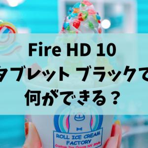 Fire HD 10 タブレット ブラック でYOUTUBE視聴、Amazon以外のネットショッピングは可能?