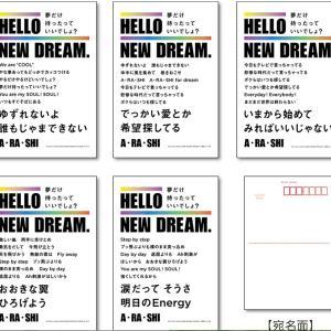 嵐郵便局ハロープロジェクトの切手,レターセットが売り切れ!再販は?