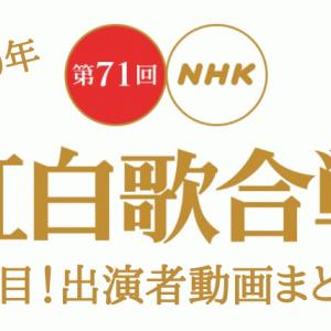 【紅白歌合戦2020】YOASOBIの「夜に駆ける」見逃し動画配信まとめ!