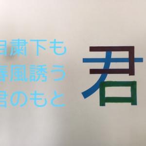 君という漢字