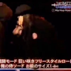【狂い咲きラガマフィン】 Jumbo Maatch フリースタイルダンジョン バース集