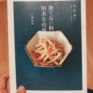 食品ロスゼロを目指す為の本
