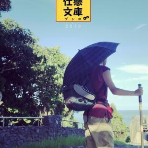 コミティア130にて今年やった『歩きで四国一周お遍路』の本を出します