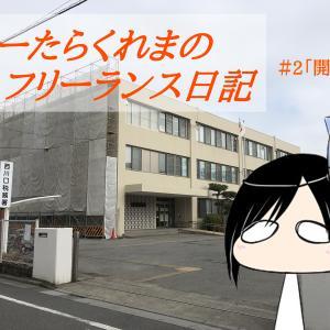 ぐーたらくれまのフリーランス日記 #2「開業!!」
