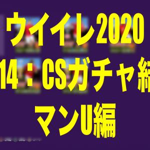 Oct14・CSガチャ結果「マンU編」【ウイイレ2020myClub】