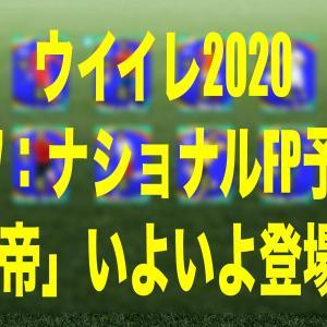 Oct17・ナショナルFP(POTW)予想1「いよいよ『聖帝』登場か」【ウイイレ2020myClub】