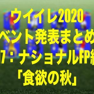 Oct17:ナショナルFP(POTW)ガチャ結果「食欲の秋」【ウイイレ2020myClub】