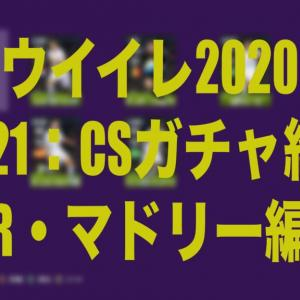 Oct21・CSガチャ結果「R・マドリー編」【ウイイレ2020myClub】