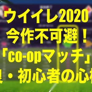 今作不可避!「co-opマッチ」初心者・野良の心構え【ウイイレ2020myClub】