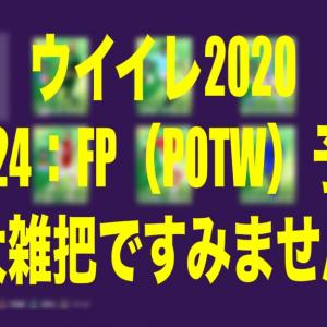 Oct24・FP予想(POTW)「大雑把ですみません」【ウイイレ2020myClub】