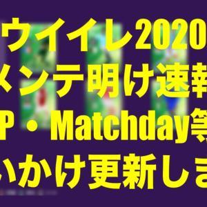 Oct24:今週のFP(POTW)イベント速報&アプデ情報・変更点【ウイイレ2020myClub】