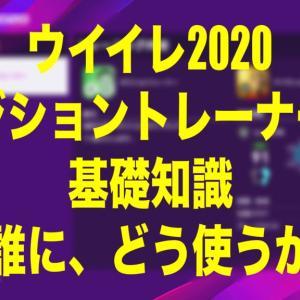初心者向け・ポジショントレーナーの基礎知識【ウイイレ2020myClub】