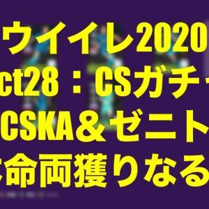 Oct28・CSガチャ結果ロシアリーグ(CSKA&ゼニト)編【ウイイレ2020myClub】