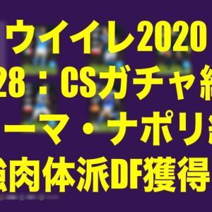 Oct28・CSガチャ結果セリエA(ローマ&ナポリ)編【ウイイレ2020myClub】