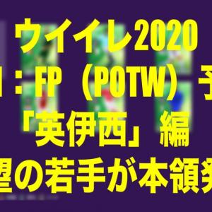 Oct31・FP予想(POTW)1「待望の若手が本領発揮」【ウイイレ2020myClub】