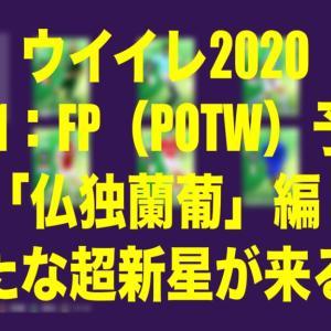 Oct31・FP予想(POTW)2「超新星選出なるか」【ウイイレ2020myClub】