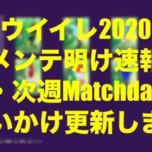 【15:30更新】Oct31:今週のFP(POTW)イベント速報&【ウイイレ2020myClub】