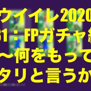 Oct31:FP(POTW)ガチャ結果〜何をもってアタリと言うか〜【ウイイレ2020myClub】