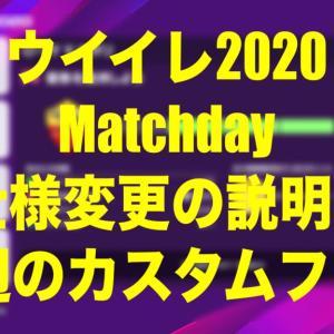 Matchday仕様変更の説明と今週のカスタムフォメ【ウイイレ2020myClub】