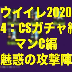 Nov.4・CSガチャ結果マンC編〜魅惑の攻撃陣〜【ウイイレ2020myClub】