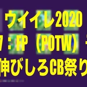 Nov.7・FP予想(POTW)〜伸びしろCB祭り〜【ウイイレ2020myClub】