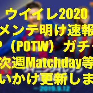 【随時更新】Nov.7:今週のFP(POTW)イベント速報&co-opゴール動画【ウイイレ2020myClub】