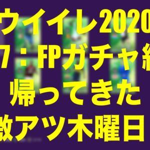 Nov.7:FP(POTW)ガチャ結果〜帰ってきた激アツ木曜日〜【ウイイレ2020myClub】